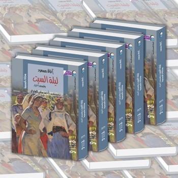 Afaq Məsudun kitabı Misirdə nəşr olundu
