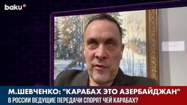 """Maksim Şevçenko: """"Qarabağ Azərbaycandır və mən bu barədə mübahisə etmək istəmirəm"""""""