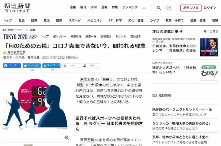 Tokio Olimpiadasının rəsmi tərəfdaşı Oyunların ləğvinə çağırır