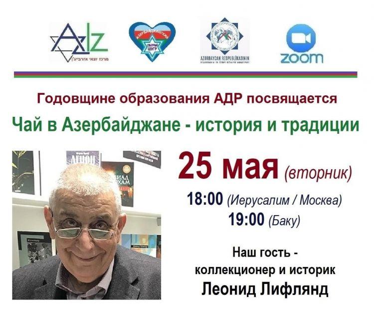 İsraildə 28 May – Respublika Günü münasibətilə virtual tədbir keçirilib