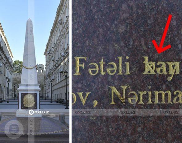 """""""İstiqlal bəyannaməsi"""" abidəsinin üzərində kobud səhv - VİDEO"""