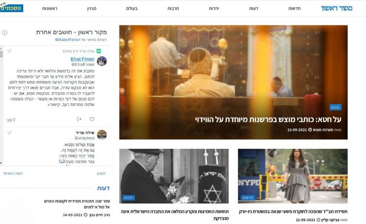 İsrail mediasında Azərbaycan tolerantlıq vahəsi adlandırılıb