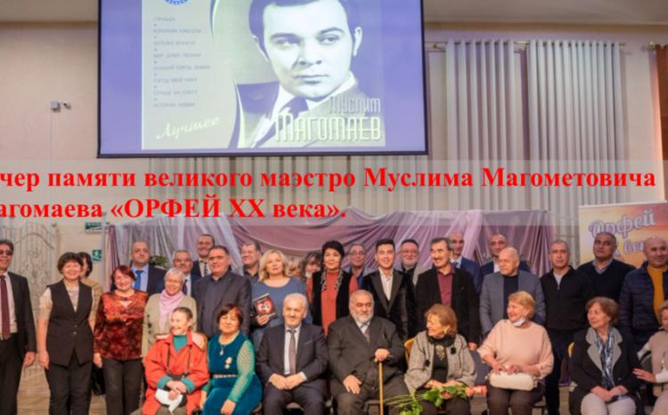 Moskvada Müslüm Maqomayevə həsr olunan gecə təşkil edilib
